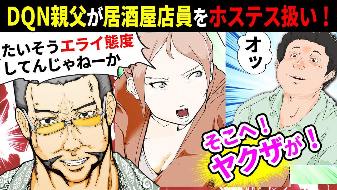 【漫画】DQN親父が酔っ払って居酒屋店員をホステス扱い!→そこへ893風の男が現れ!スカッとする話 漫画動画