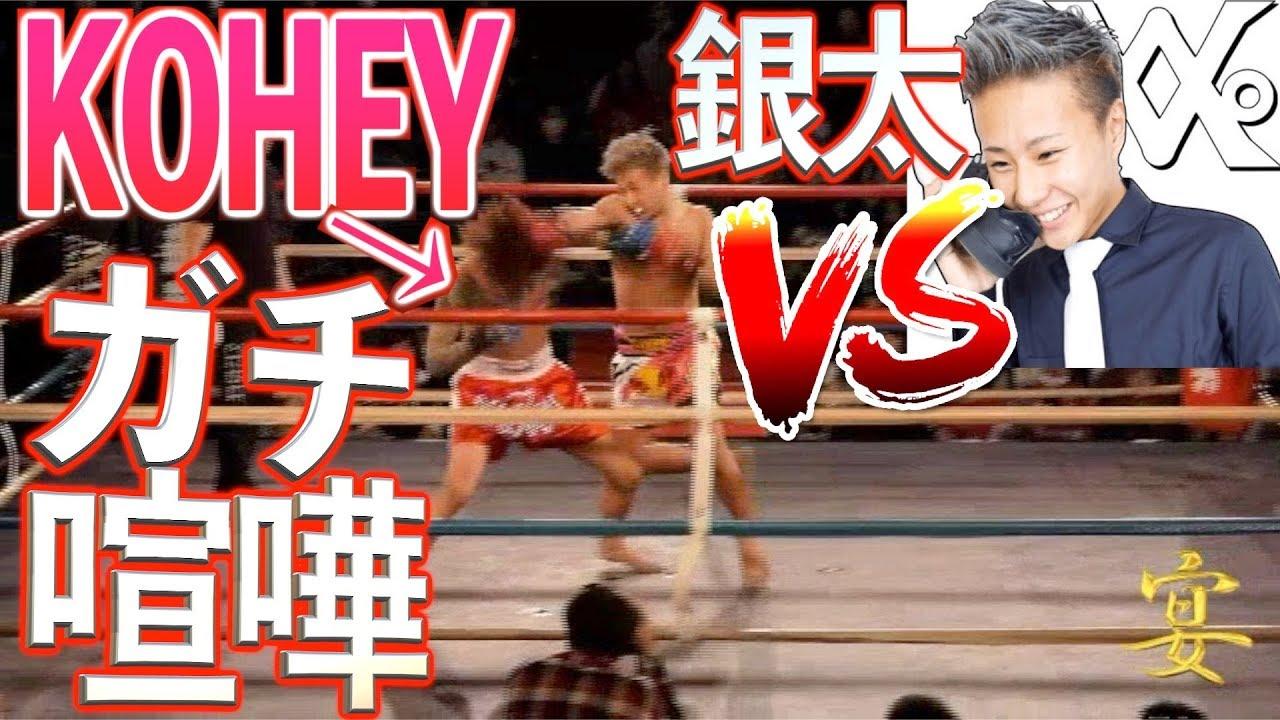 【VSレペゼン地球銀太】地下格闘技で決着。勝つのはどっち!?【KOHEY】