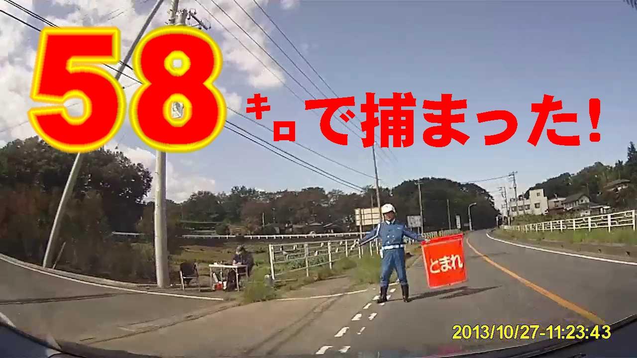 【ドラレコ】スピード違反 58キロでつかまる