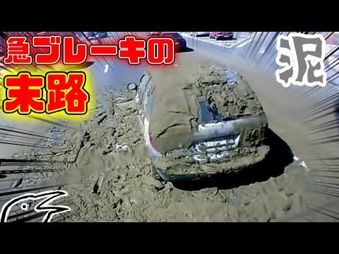 煽り運転でダンプに急ブレーキ仕掛けたら減速Gで泥まみれwwwww【ゆっくり実況】