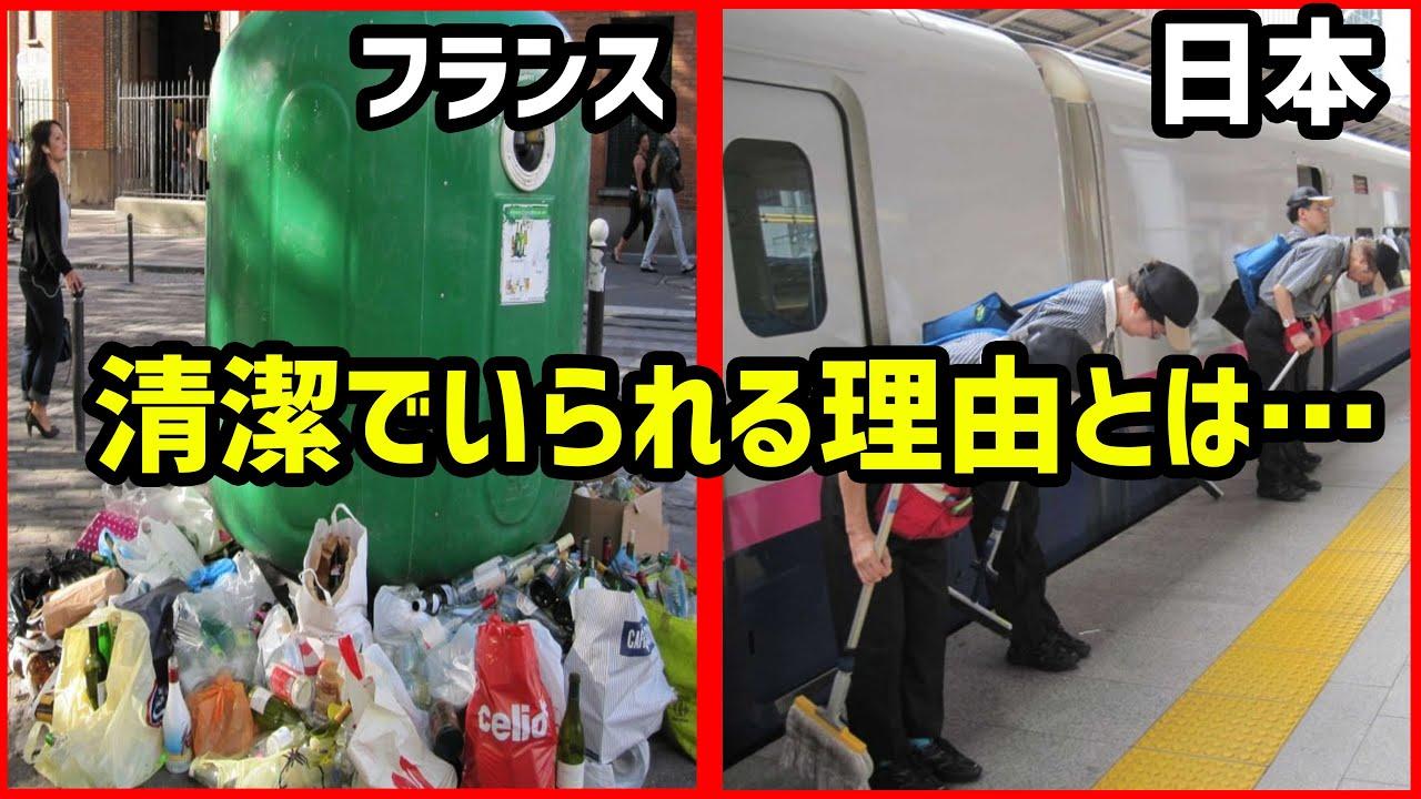 海外の反応 衝撃「日本との差が悲しい…」世界トップクラスを誇る日本の清潔さの理由にフランス人唖然…