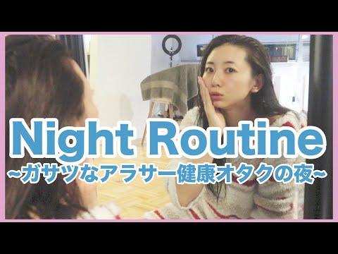 【ナイトルーティン】リアルすぎる!アラサー健康オタクの夜〜程良くガサツで健康的な生活〜【Night Routine】