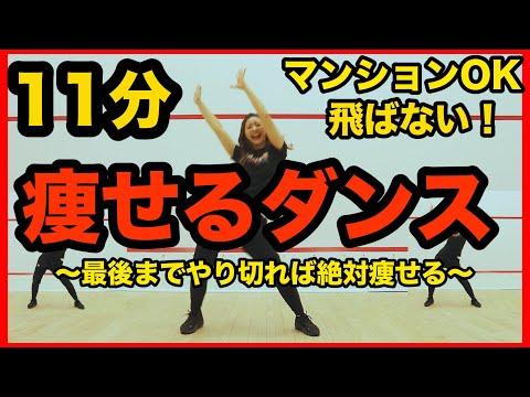 【地獄の11分】マンションOK!飛ばない脂肪燃焼ダンスで全身の脂肪をみるみる燃やす!【痩せるダンスダイエットで正月太り解消!】#家で一緒にやってみよう