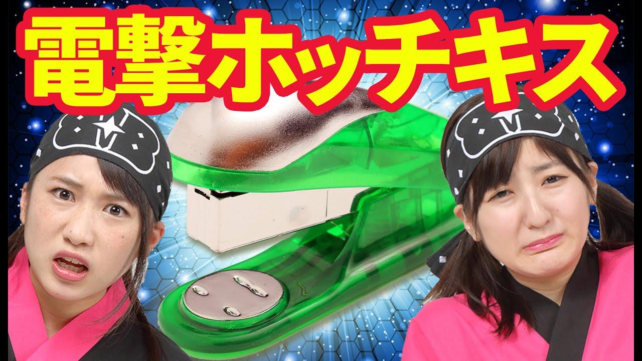 【クレーンゲーム】キケンすぎる文房具!みんなドッキリ、電撃ホッチキス!【ボンボンTV】