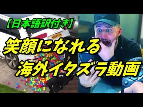 #1【字幕付】海外イタズラ動画集 『7秒チャレンジ』
