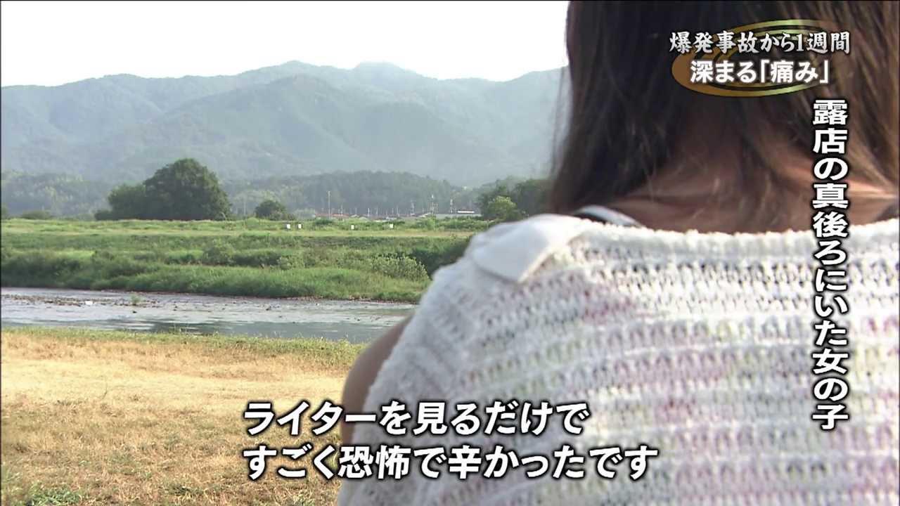 咄嗟の判断で惨事から逃れた少女 【ドッコイセ福知山花火大会爆発事故】