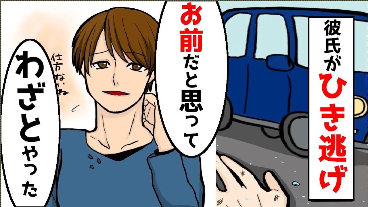 【漫画】「お前だと思って車でひいた人が別人だった」と元彼からメールがきた→更に「だから責任とって」と言われ…