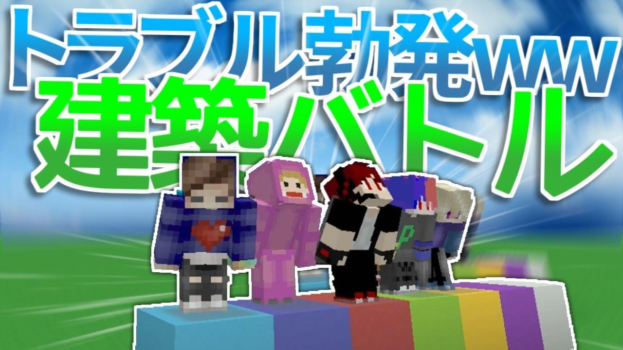 【WiiUマイクラ】トラブル勃発!! グダグダでカオスな建築バトルに参加してみた【Minecraft】