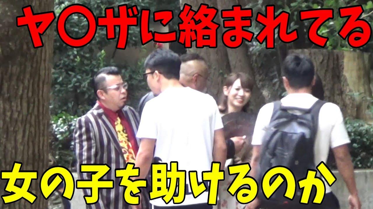 インタビューで失礼だった女性がその後ヤ〇ザに絡まれていたら朝倉未来は助けるのか検証してみた