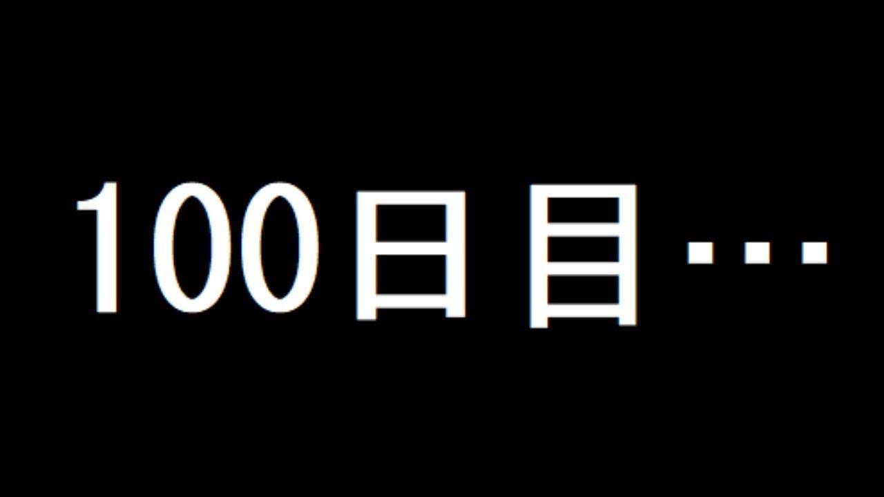 【刀剣乱舞】100日目に死ぬ歴史遡行軍【大阪城】