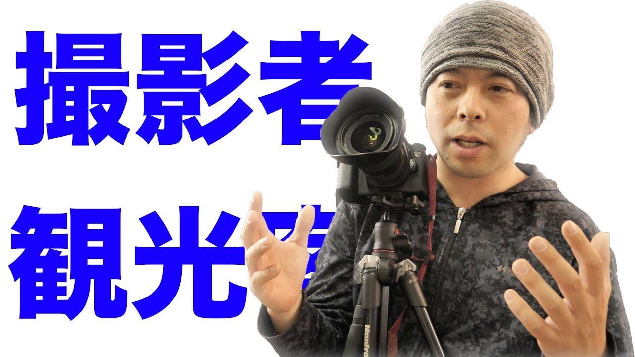 【カメラ】撮影に関するマナーが問題!今回はそんなお話!