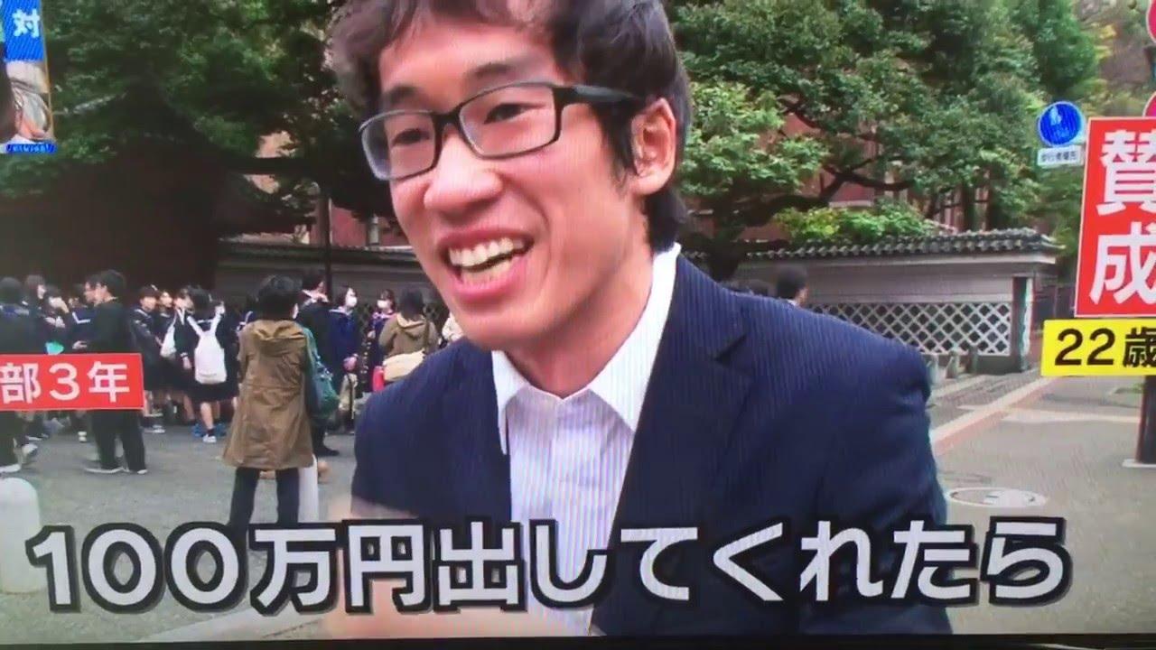 【動画】【投稿】東大に入ったら100万円!! 賛否両論!! 2016.3.30