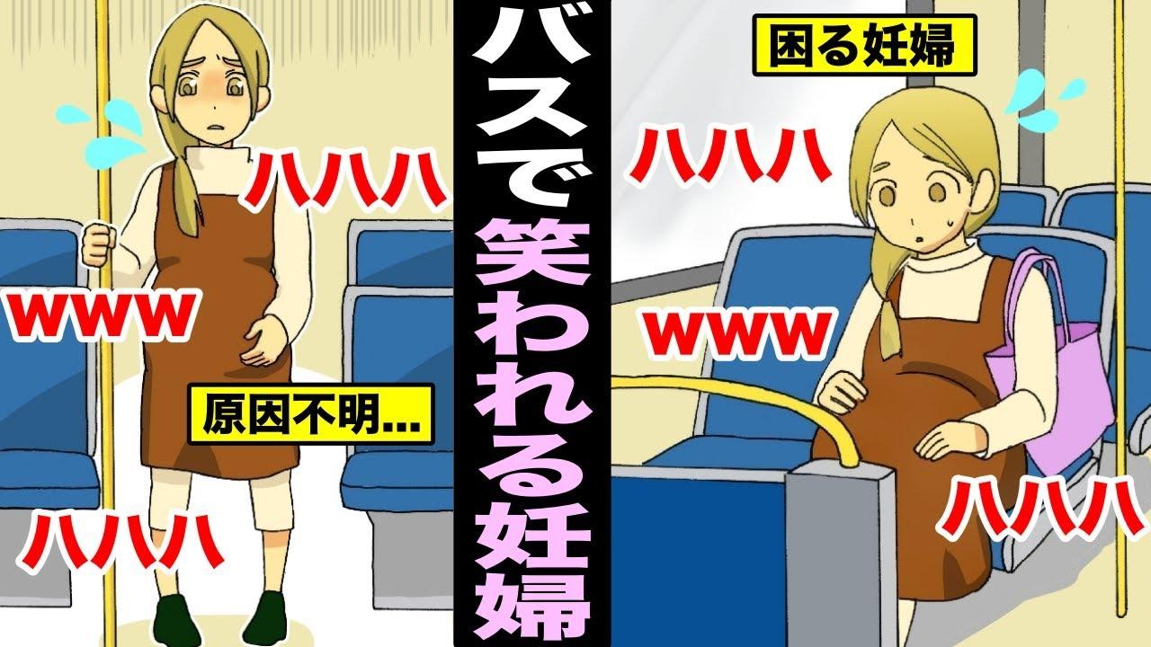 【実話漫画】バスの中で笑われる可哀想な妊婦・・妊婦のとった行動とは・・?(マンガ動画)