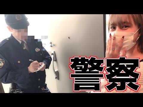 【ガチ】家に警察が来ました。