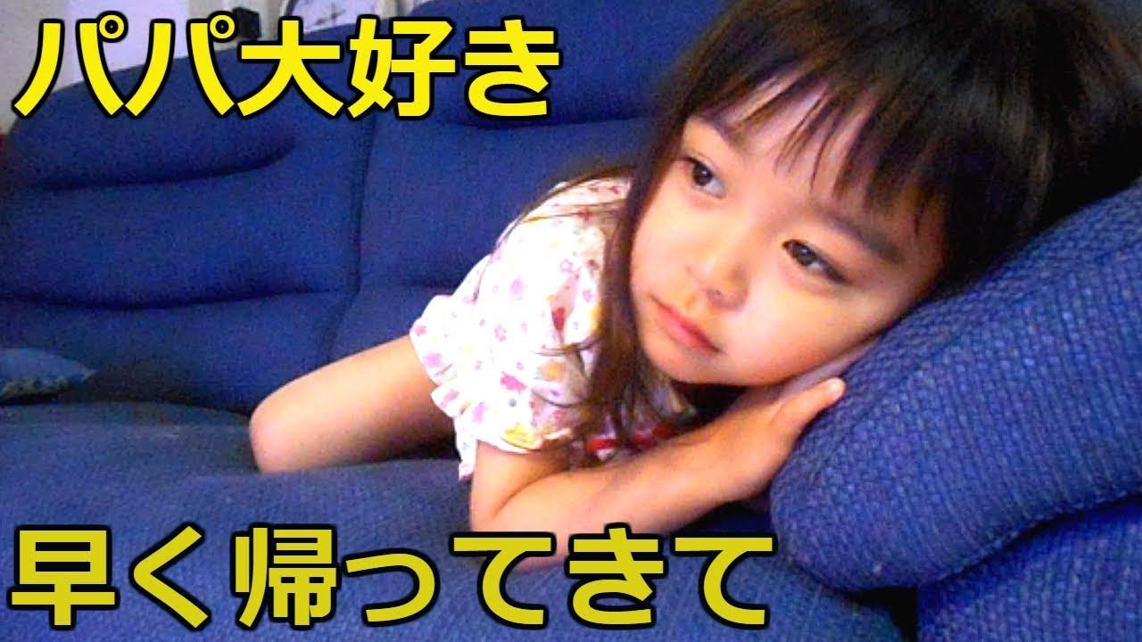 【感動】パパ早く帰ってきて!健気に待つ子供達 Children waiting for Daddy's return
