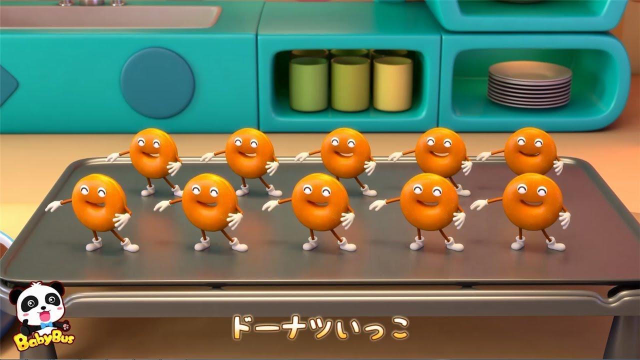 じっこ(じゅっこ)のドーナツ&人気童謡まとめ | かずの ドーナツやさん | すうじのうた | 赤ちゃんが喜ぶ歌 | 子供の歌 | 童謡 | アニメ | 動画 | BabyBus