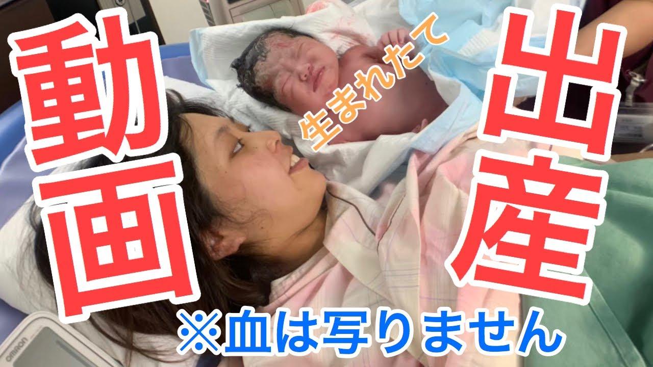 【出産動画】高位破水から入院し16時間の陣痛と激闘!!【初産】