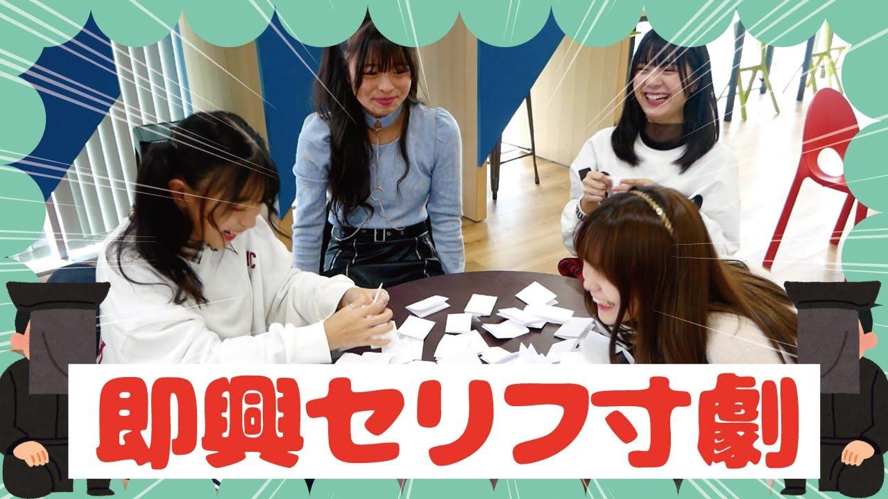 【即興】女子中学生が即興寸劇をやったらカオスすぎて大爆笑wwww