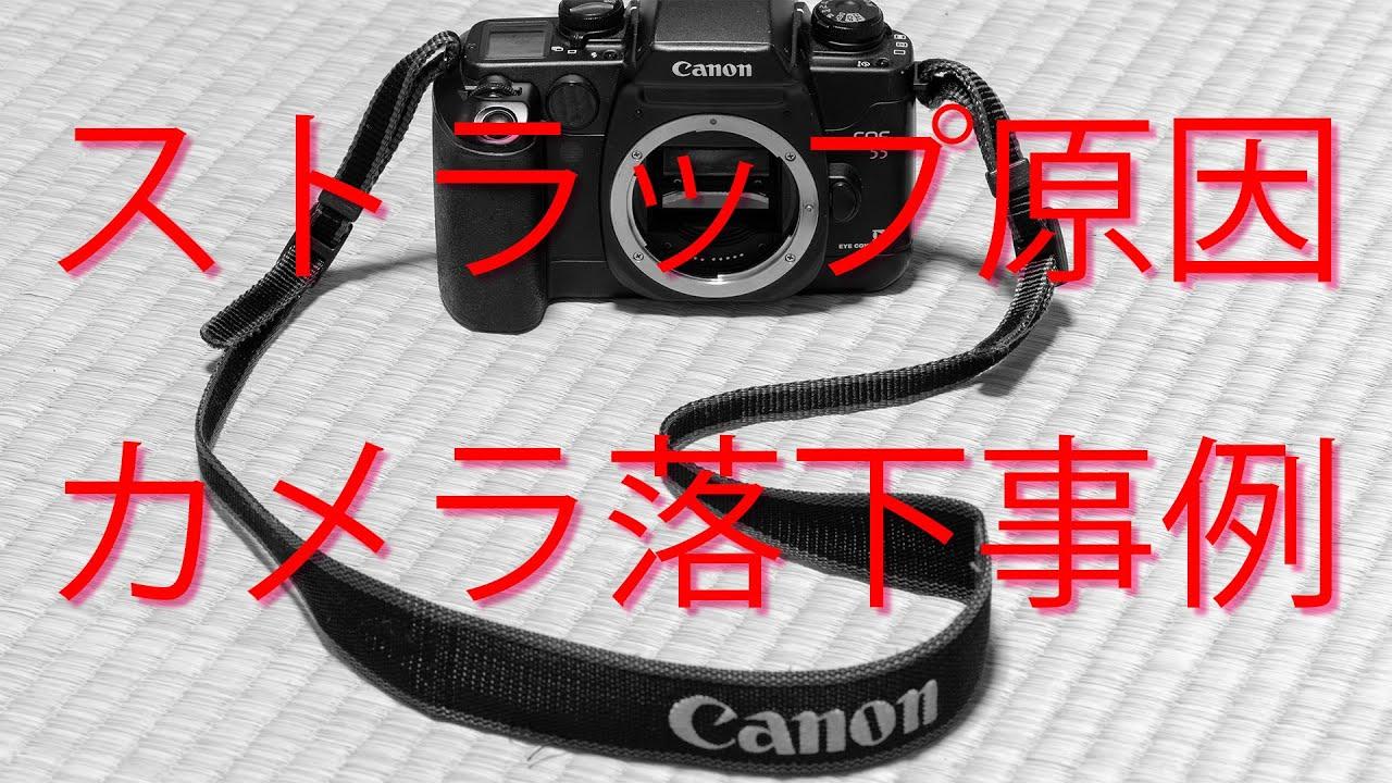 カメラ落下の多くはストラップによるものが多い?という事例の紹介。