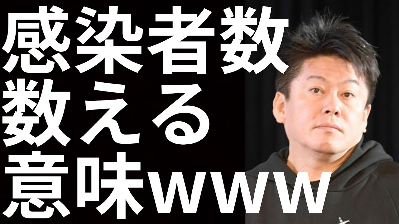 堀江貴文都知事「東京の感染者数が5人?いつまでこんな意味のないカウントしてんの笑」