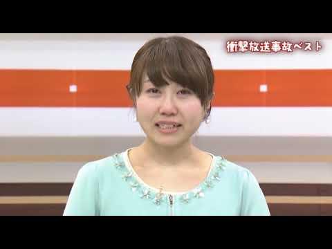 放送事故TV