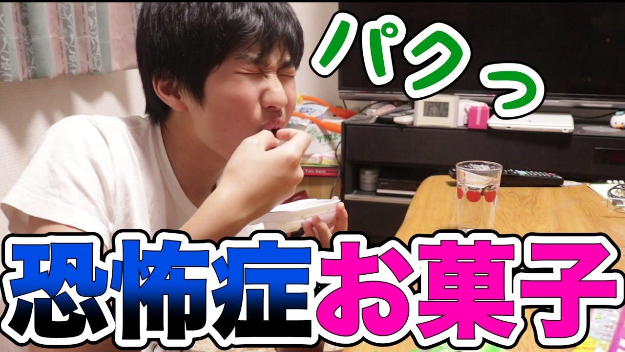 恐怖症なお菓子を食べる弟の反応が!!w