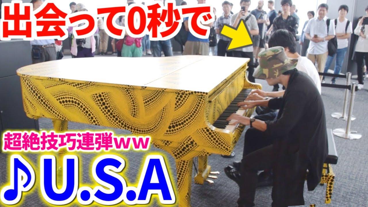 【都庁ピアノ】怪しすぎる超絶技巧の男と出会って0秒で『U.S.A』を連弾したらエグい人数集まったwww