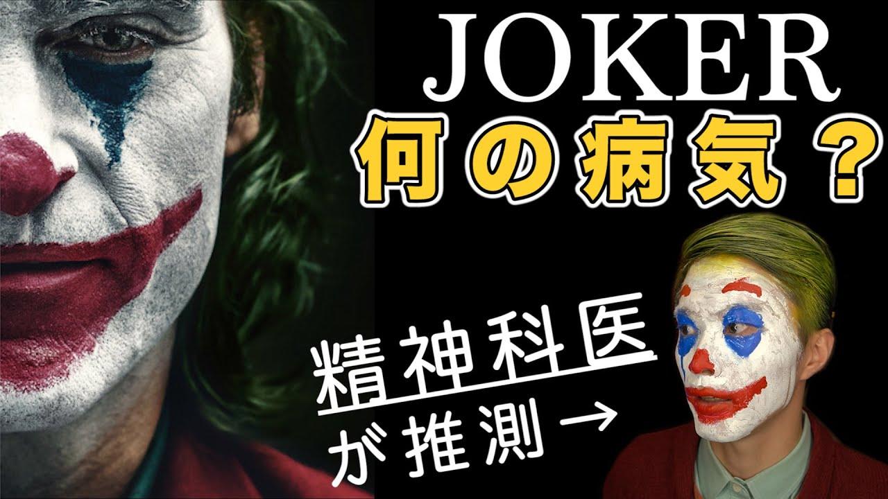 映画 JOKER ! ジョーカー は何の病気? 精神科医 が 推測