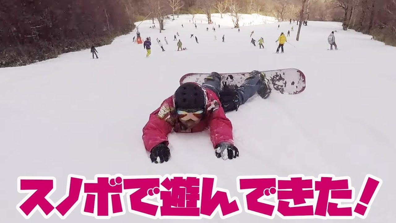 初心者レベルでもスノボは楽しい! 雪不足のめいほうスキー場でスノーボードで遊んできた!