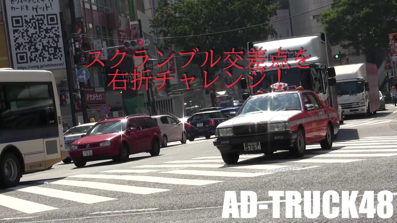 スクランブル交差点を右折チャレンジにパトカー&警察官が出動!運がいいと捕まらないので一向に違反が減らない