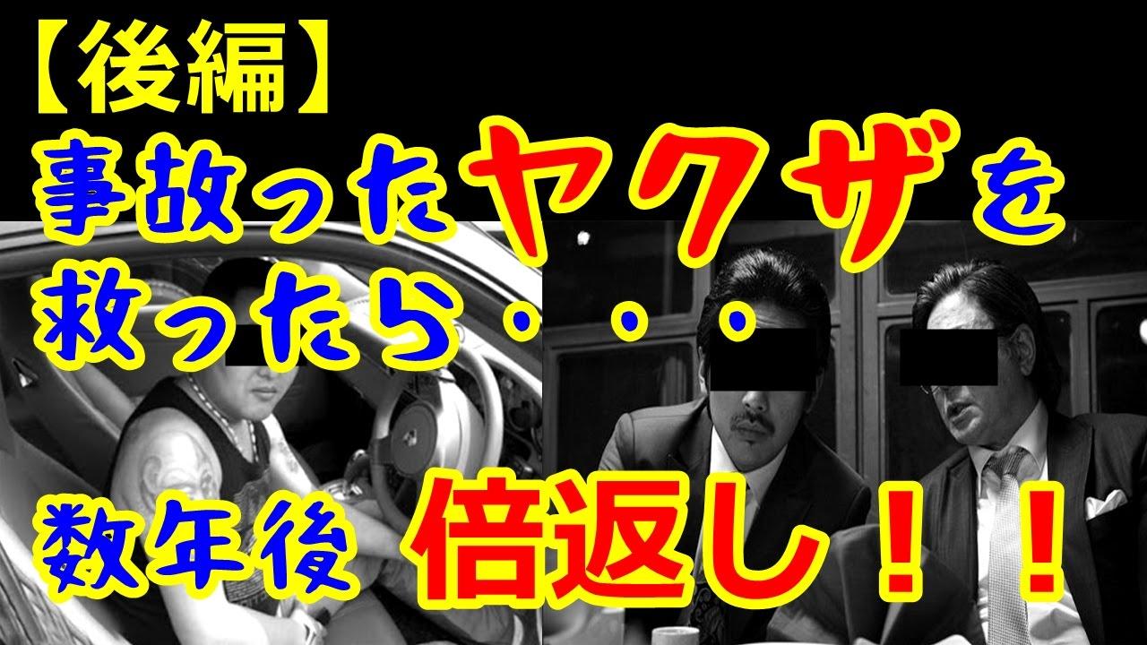 【後編】事故ったヤクザを救ったら・・・ 数年後、倍返し!!