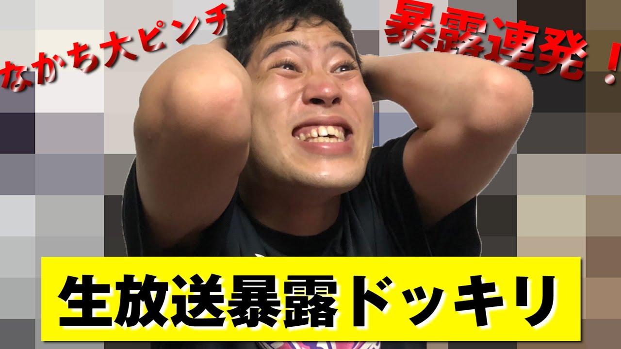 【生放送ドッキリで号泣!?】個人情報に女性関係!?カマルなかちの暴露連発!?