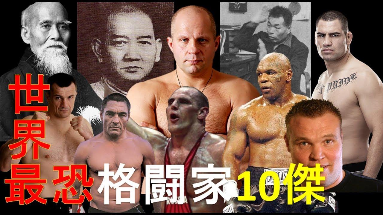 [異種格闘技・世界最強格闘家]地球上で一番強い男は誰だ!10傑PART1(bgmあり)
