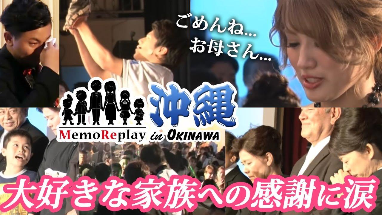 【感動 余興】お母さんにひどいこと言っちゃって…MemoReplay メモリプレイ in 沖縄