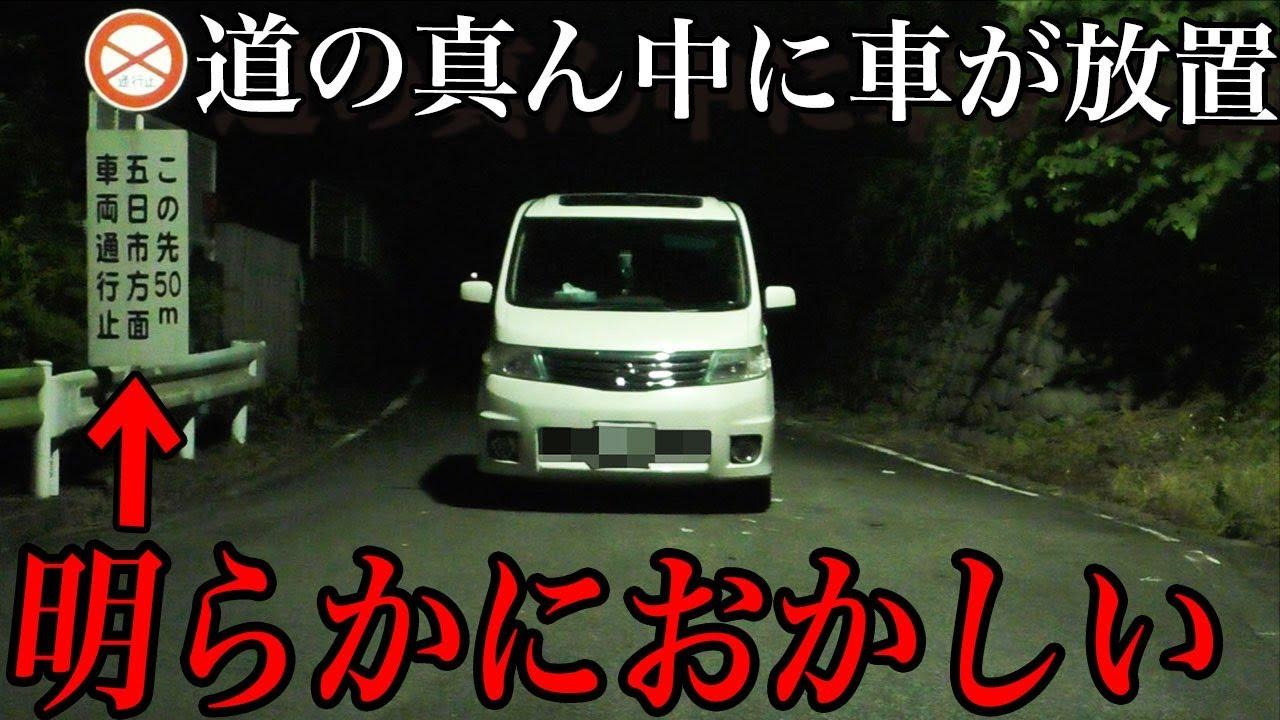 車両通行止めの心霊スポットで道を塞ぐ不審車を発見?マジで怖いことが起きました…