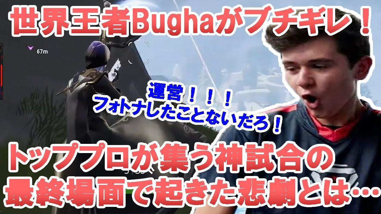 【フォートナイト】世界最高峰の試合で王者Bughaがブチギレる!トッププロが集まる超ハイレベルな試合の最終場面で起きたとんでもない事態とは…【Fortnite】