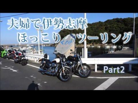 夫婦で伊勢志摩温泉ほっこりツーリング Part2
