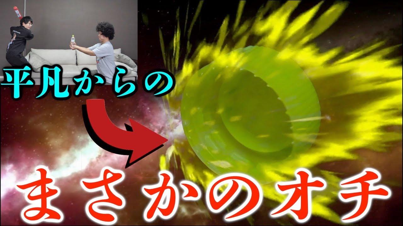 【衝撃のオチをつけろ!】第一回!まさかの結果に!?選手権!!!!