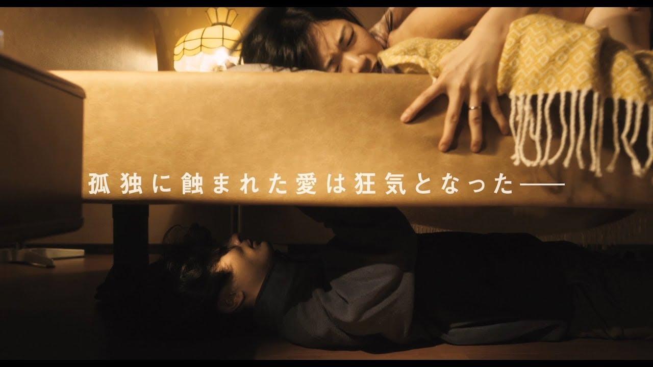 高良健吾、鍵を手に入れ愛する女性の家に侵入 狂気への一歩を踏み出す! 映画『アンダー・ユア・ベッド』本編映像