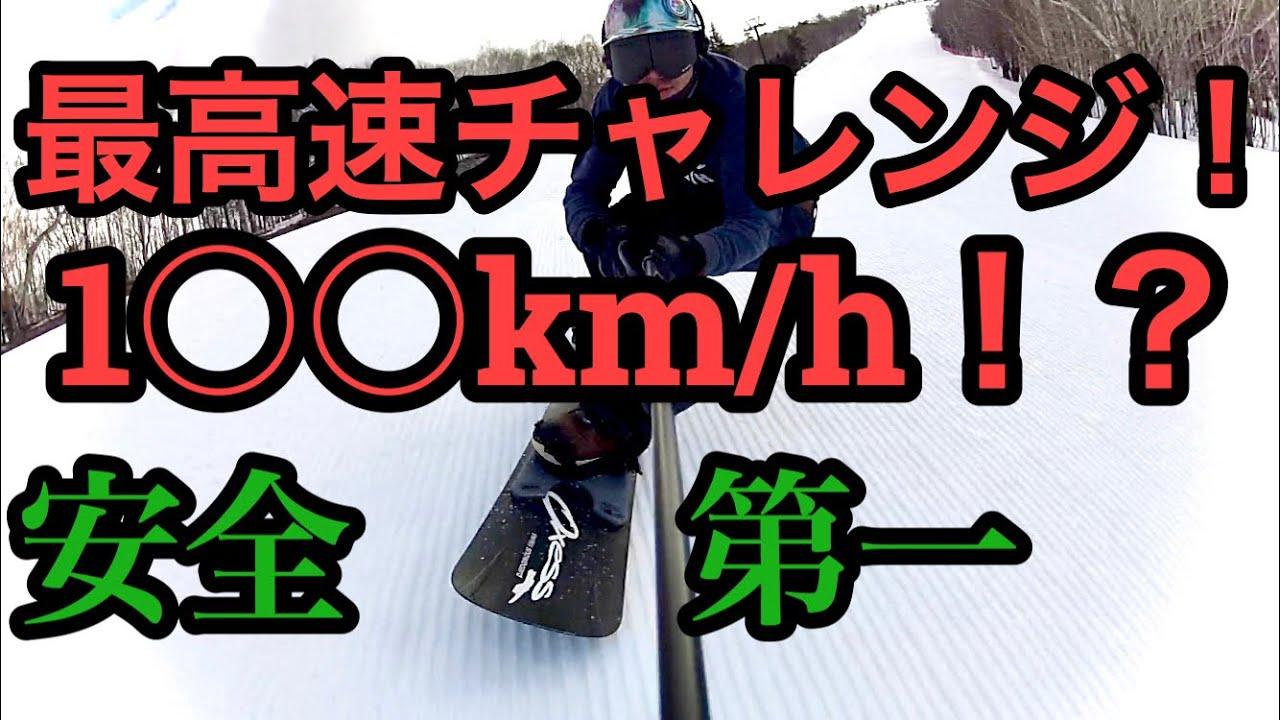 【100km/h】高級レースボードで最高速チャレンジ、一体何キロ出たのか!?【スノーボード】【プロスノーボーダー 】【oxess】