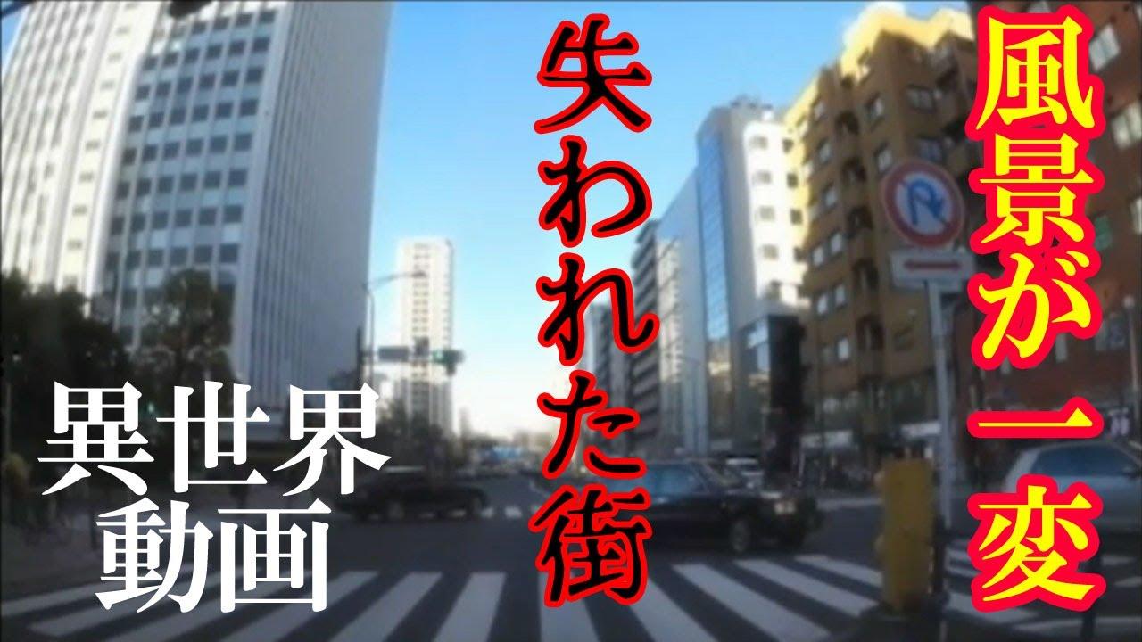 【異世界】失われた風景…まさか異世界か!?
