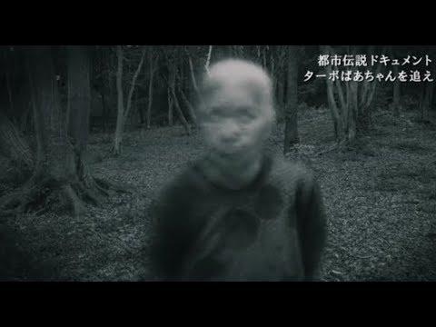 兵庫の都市伝説!?/「ターボばあちゃんを遂にカメラが捉えた」