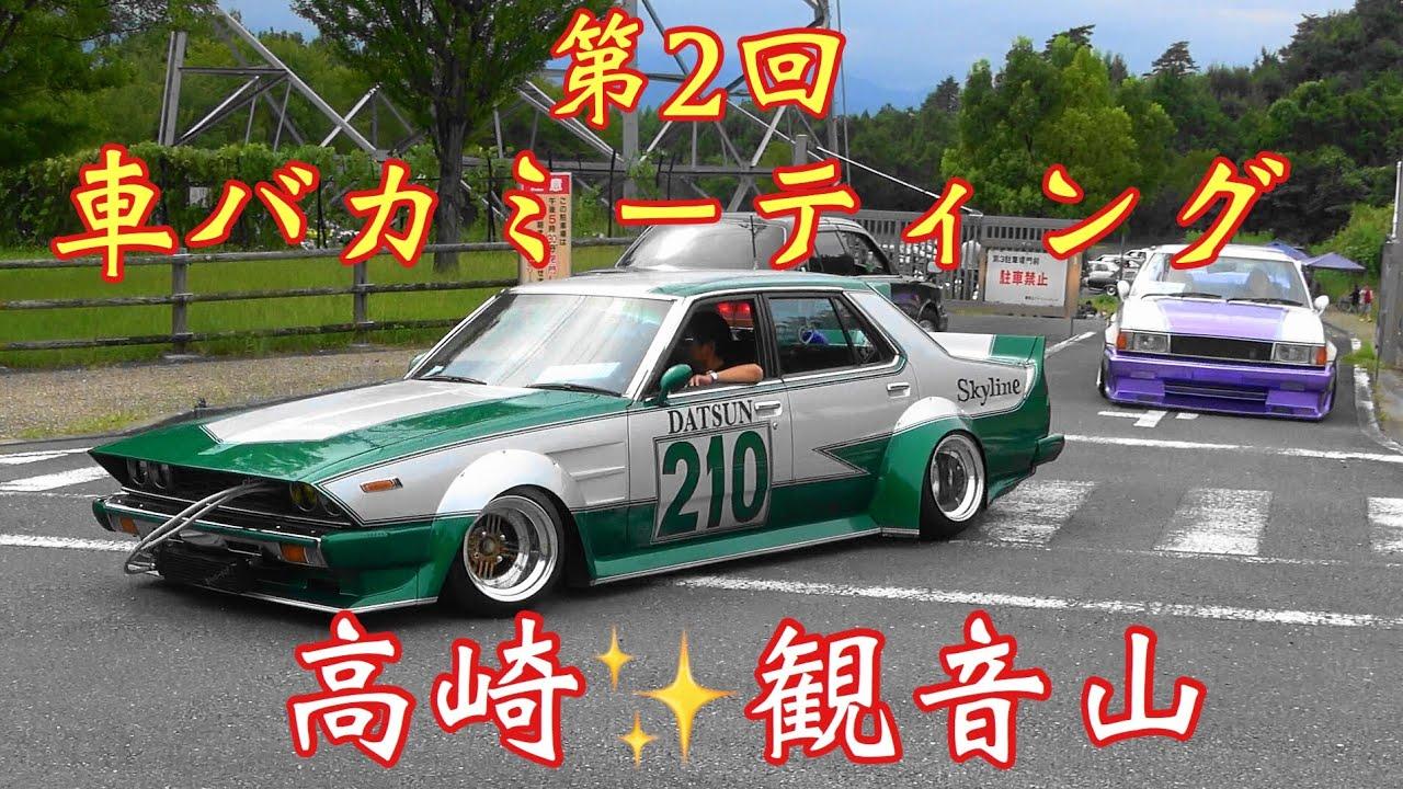 第2回 車バカミーティング(昭和の名車が退場)Kannonyama・Takasaki
