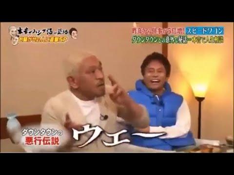 松本人志の悪行伝説www