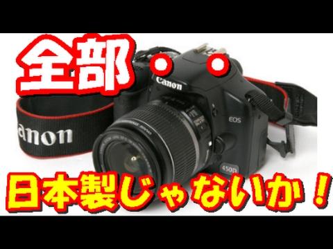 【海外の反応】外国人仰天!「全部日本製じゃないか?」今や世界のカメラ市場を完全に制覇してる日本製カメラ!