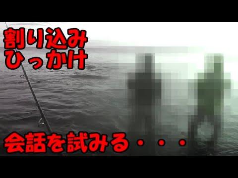 【鮭釣り 問題】無言で割り込んできた釣り人に話しかけみた結果…