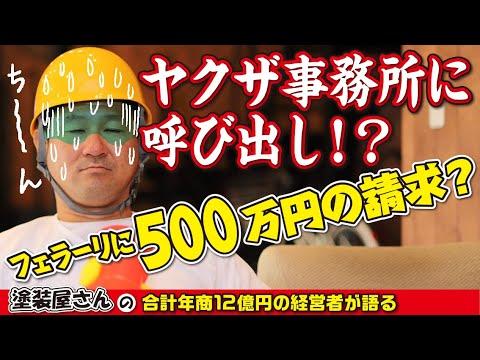 フェラーリ弁償?住宅塗装をしたらヤクザの事務所?に呼び出されました!名古屋と外壁塗装業界の闇?