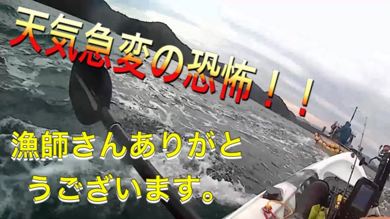 カヤックの危険!天気急変の爆風で漁師さんに助けていただきました。