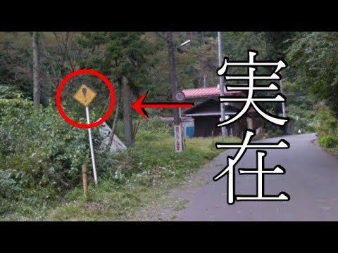 【閲覧注意】この標識みんな知ってる?