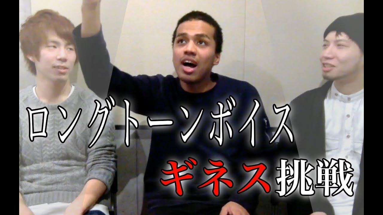 【ギネス】ロングトーン世界記録56秒に挑戦!!やきチョモ#4GUINNESS WORLD RECORDS